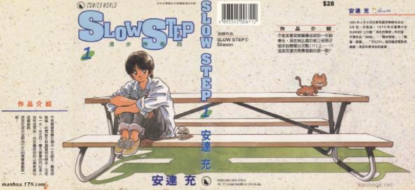 [日漫]安达 充 - 漫步青春路/Slow.step全7册PDF格式中文版漫画百度云盘下载 - 漫画吧吧