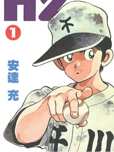 [日漫]安达充 H2/好逑双物语漫画全34册完结中文版PDF格式漫画百度云下载 - 漫画吧吧