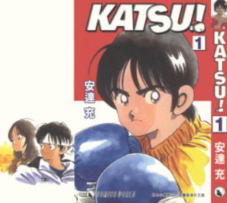 [日漫]安达充 Katsu!/青春交叉点全16册完结漫画中文版PDF格式百度网盘下载 - 漫画吧吧