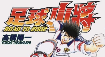 [日漫]高桥阳一 足球小将2002全15册完结中文版PDF漫画下载 - 漫画吧吧