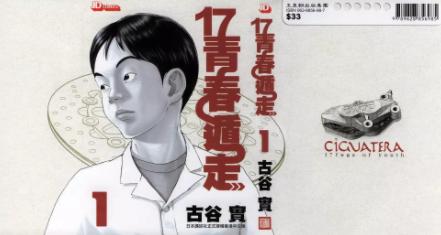 [日漫]古谷实 17青春遁走全6册完结中文版PDF漫画百度云下载