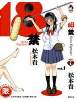 [日漫]松本贵《18rin》全5册完结中文版PDF格式漫画百度网盘下载