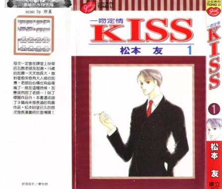 [日漫]松本友《Kiss/一吻定情》全8册完结中文版PDF漫画百度网盘下载