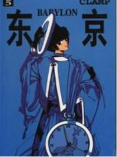 [日漫]CLAMP《东京巴比伦》全7册完结中文版PDF漫画百度云盘下载