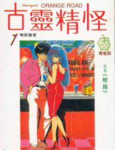 [日漫]松本泉《古灵精怪/橙路》全15册完结中文版PDF格式漫画百度云下载
