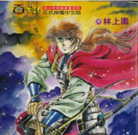 [日漫]岛崎让《霸王传说》共20册完结中文版PDF漫画下载
