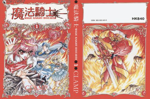 [日漫]CLAMP《魔法騎士》全一、二部共6卷完结中文版超清JPG漫画百度云下载