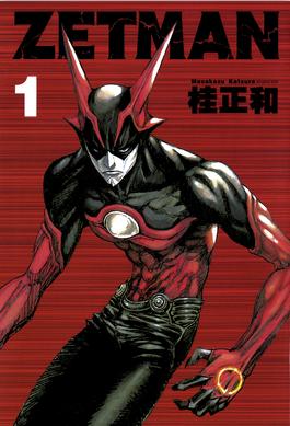 [日漫]桂正和《ZETMAN超魔人》21卷完结+短篇集中文版JPG/png格式漫画下载
