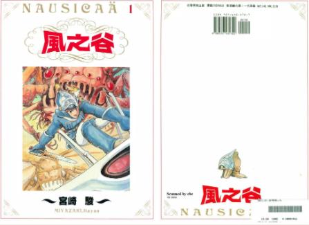 [日漫]宫崎骏《风之谷》全7册完结中文版PDF漫画百度网盘下载