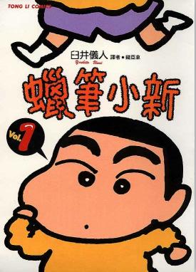[日漫]臼井仪人《蜡笔小新》共50册完结中文版高清JPG漫画百度网盘下载