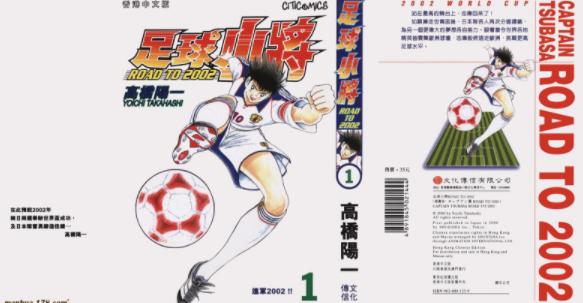 [日漫]高桥阳一《足球小将2002》共15册完结中文版PDF漫画百度云下载