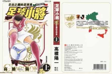 [日漫]高桥阳一《足球小将海外激斗篇》58话全+番外完结中文版PDF漫画下载