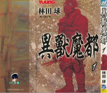 [日漫]林田球《异兽魔都》共128话完结中文版JPG/png漫画下载百度云盘
