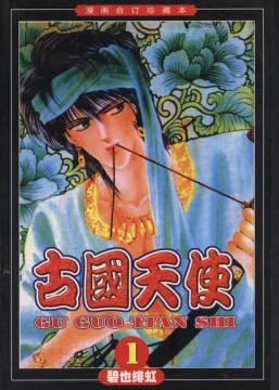[日漫]碧友佳子《古国天使》共16卷完结中文版高清JPG漫画下载