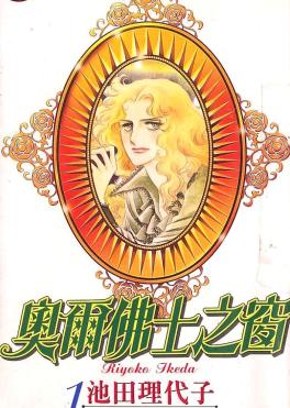 [日漫]池田理代子《奥尔佛士之窗》全18卷完结中文版高清JPG漫画百度云下载