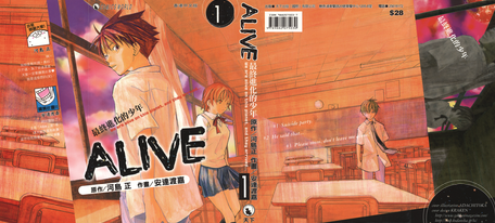 [日漫]安达渡嘉《ALIVE最终进化的少年》全21卷完结中文版高清JPG/png漫画下载