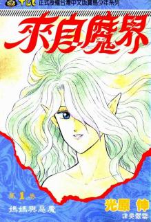 [日漫]光原伸《来自魔界》共15卷完结中文版高清JPG漫画百度网盘下载