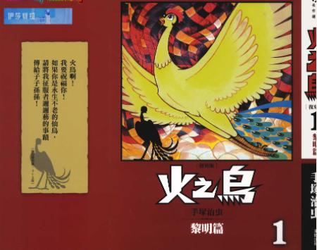 [日漫]手冢治虫《火之鸟》共22册完结中文版PDF漫画百度网盘下载