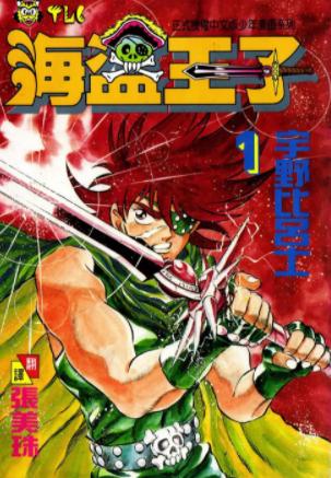 [日漫]宇野比吕士《海盗王子》共10册完结中文版PDF漫画下载