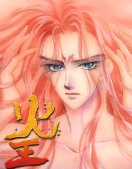 [日漫]游素兰《火王》共14册完结中文版PDF漫画百度云下载