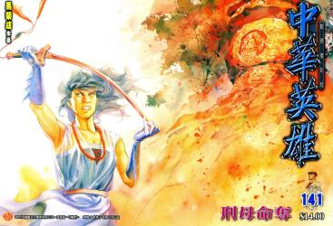 [港漫]《中华英雄》系列7部漫画全集完结中文版彩色JPG漫画下载