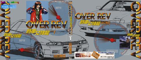 [日漫]山口克己《OverRev赛车女神龙》共31卷完结中文版超清jpg漫画下载百度云盘