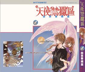 [日漫]由贵香织里《天使禁猎区》共20卷完结中文版高清JPG漫画百度云盘下载