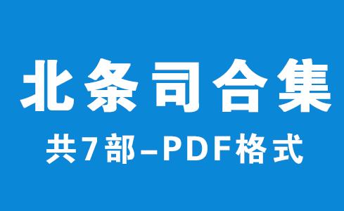 [日漫]北条司7部完结中文版漫画作品合集PDF+mobi格式漫画下载