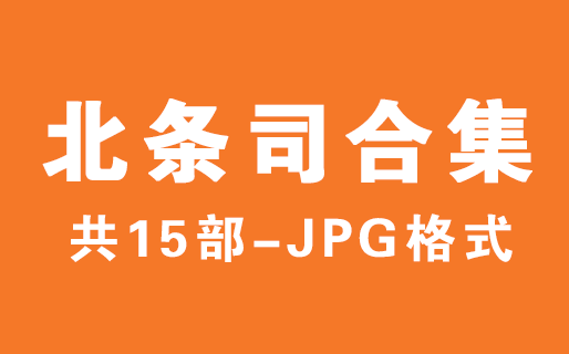 [日漫]北条司15部完结中文版漫画作品合集高清JPG格式漫画百度网盘下载