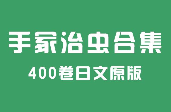 [日漫]手冢治虫400卷原文漫画全集完结JPG漫画百度网盘下载