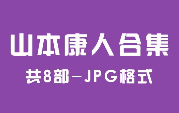 [日漫]山本康人8部漫画作品合集完结中文版高清JPG漫画下载