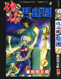 [日漫]藤田和日郎《傀儡马戏团》共43册完结中文版PDF漫画百度网盘下载