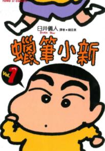 [日漫]臼井仪人《蜡笔小新》漫画全集共50册完结中文版PDF漫画下载