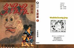 [日漫]手冢治虫《多罗罗》共5卷完结中文版JPG漫画百度云下载