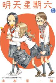 [日漫]山本崇一朗《明天是星期六》52话完结中文版JPG漫画百度网盘下载