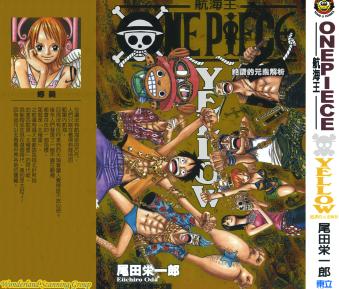 [日漫]航海王One Piece 海贼王 Yellow 尾田荣一郎 漫画资料集1完结JPG图片下载