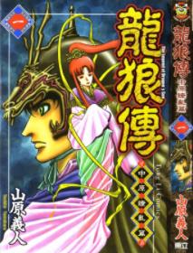[日漫]山原义人《龙狼传2》17册完结中文版PDF漫画百度网盘下载