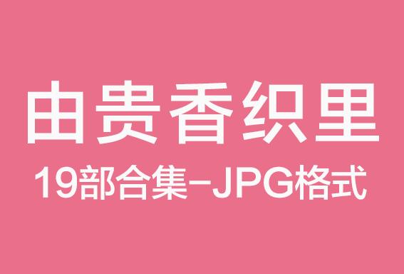 [日漫]由贵香织里19部合集完结中文版PDF漫画百度网盘下载