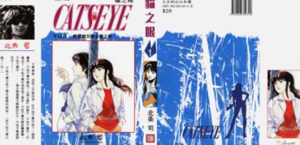 [日漫]北条司《猫眼三姐妹》18册完结中文版PDF漫画百度网盘下载