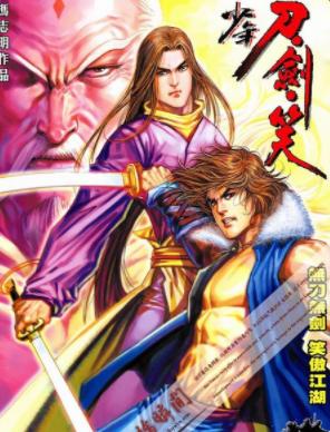 [港漫]冯志明《少年刀剑笑》64回完结中文版JPG彩色漫画百度网盘下载