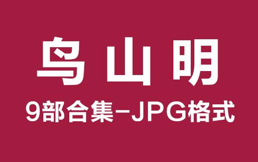 [日漫]鸟山明9部完结中文版漫画作品打包合集JPG漫画百度网盘下载
