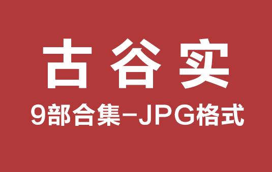 [日漫]古谷实9部完结中文版漫画作品打包合集JPG漫画百度网盘下载