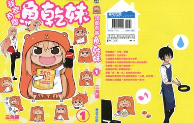 [日漫]三角头《干物妹!小埋/我家有个鱼干妹》12卷完结中文版JPG漫画百度网盘下载