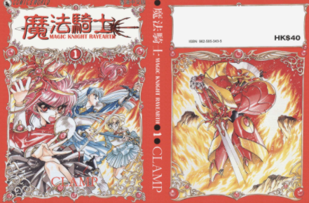 [日漫]CLAMP《魔法骑士》(1+2部全)共6册完结中文版PDF漫画百度网盘下载