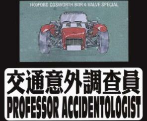 [日漫]树崎圣《交通意外调查员》18卷完结中文版JPG漫画百度网下载