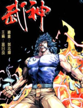 [港漫]温日良《武神》300+1+5完结中文版JPG彩色漫画百度网盘下载