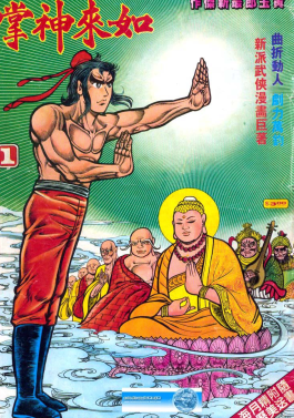 [港漫]黄玉郎《旧著如来神掌》[001-720完结]中文版彩色JPG漫画百度云盘下载