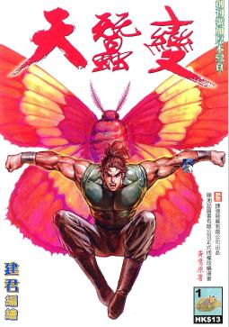 [港漫]建君《天蚕变》21卷完结中文版JPG彩色漫画百度网盘下载