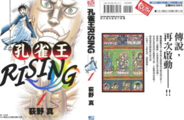 [日漫]荻野真《孔雀王RISING》5册未完结中文版PDF漫画下载