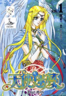 [日漫]游素兰《天使迷梦》6册完结中文版PDF漫画百度网盘下载